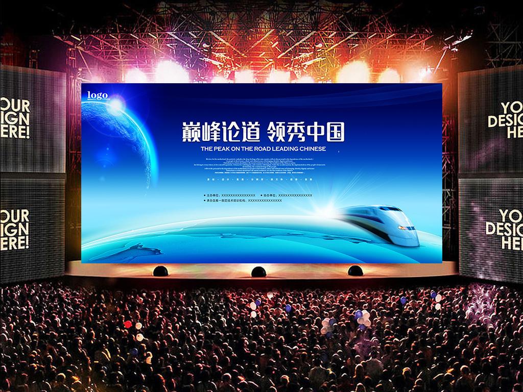2017鸡年蓝色科技企业会议高峰论坛展板背景