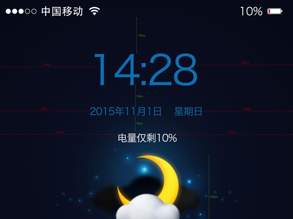 解锁iphone6plus界面ui设计