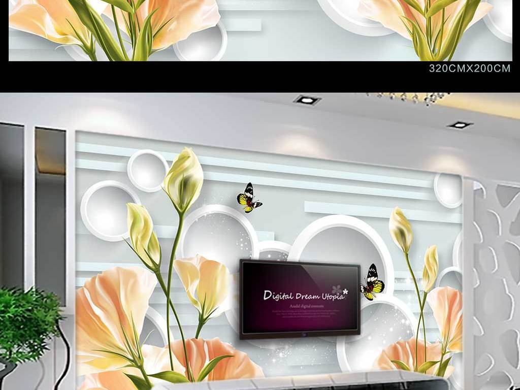 温馨百合手绘花朵立体横条时尚3d背景墙