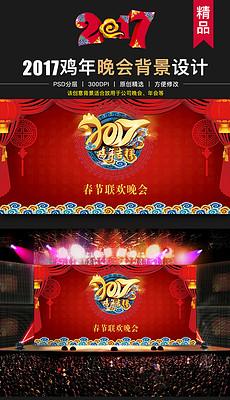 2017鸡年精美<strong>春</strong>节联欢晚会舞台背景