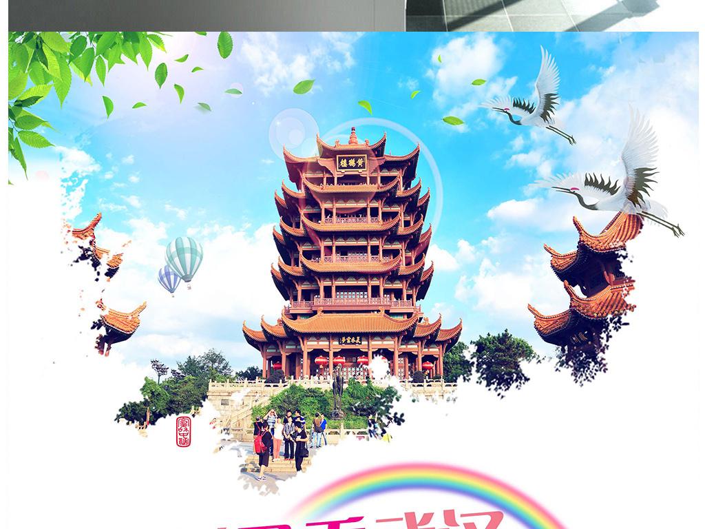 中心城市背景素材校园宣传海报海报背景海报素材手绘宣传旅游宣传水墨