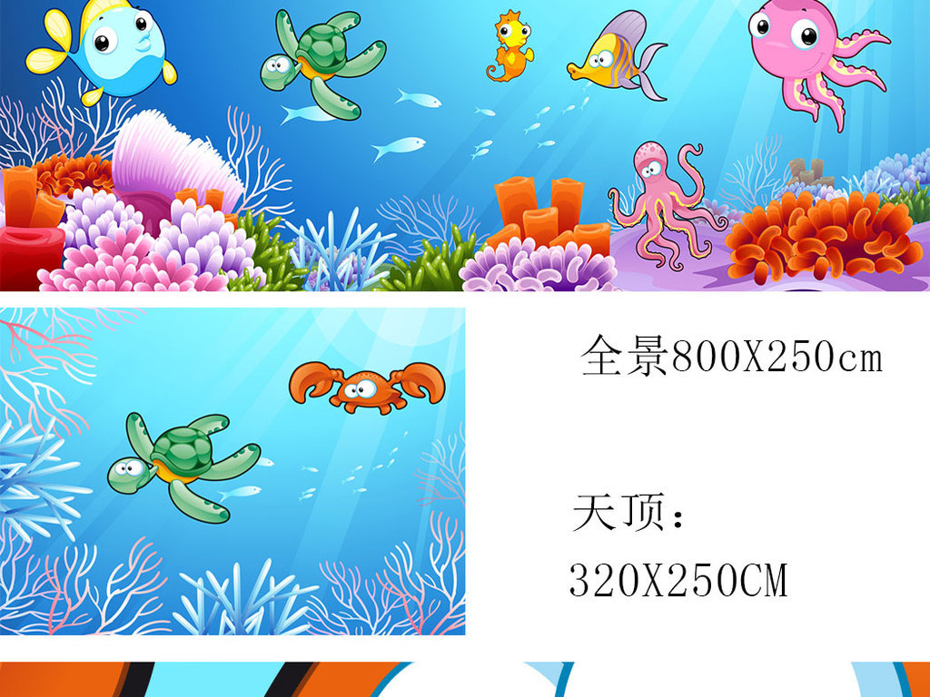 海底背景梦幻手绘3d电视背景墙艺术玻璃电视背景墙中