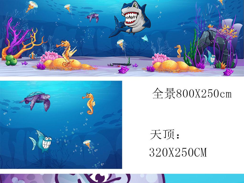 卡通海底世界热带鱼主题空间背景墙