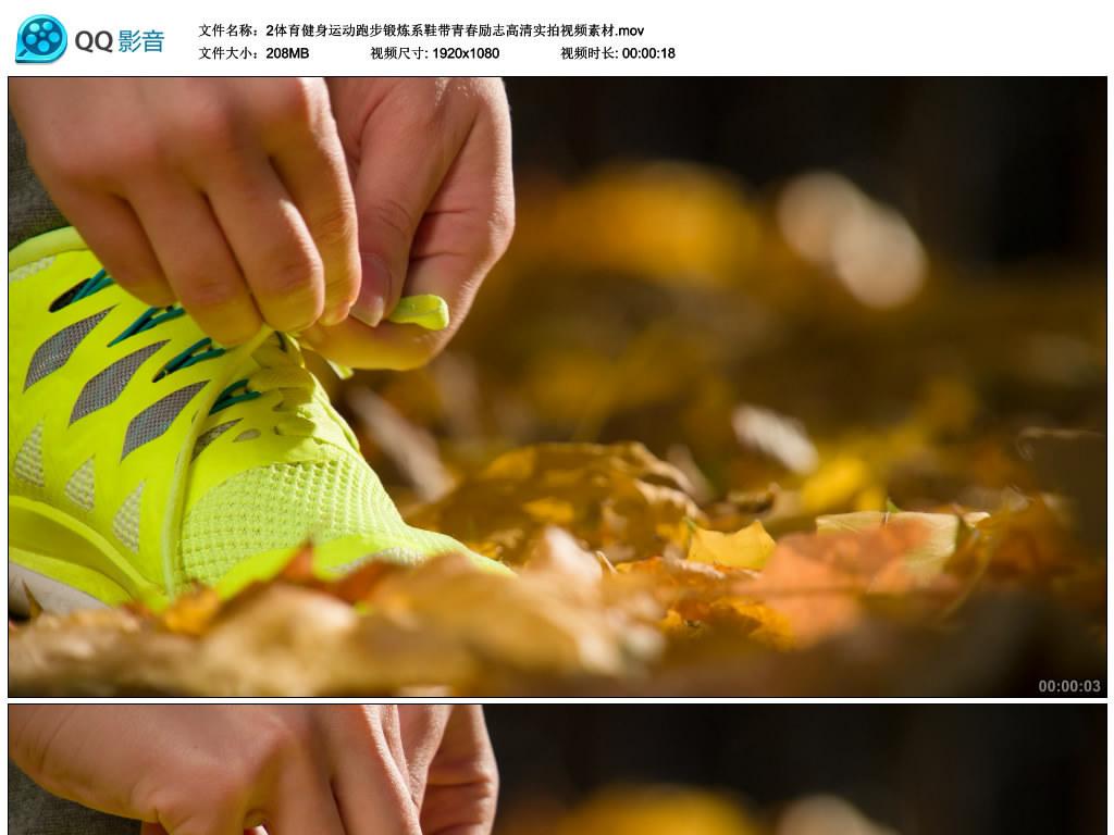 体育健身运动跑步锻炼系鞋带青春励志视频