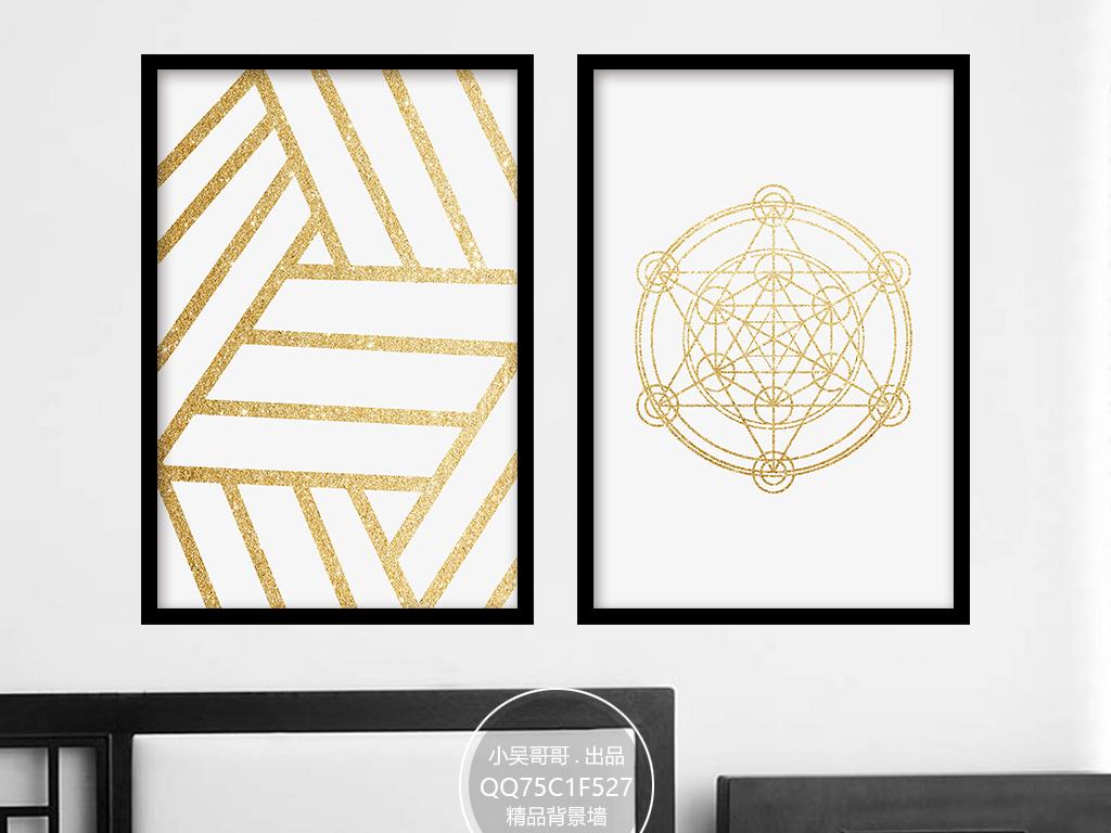 北欧简约时尚几何图案装饰画无框画图片