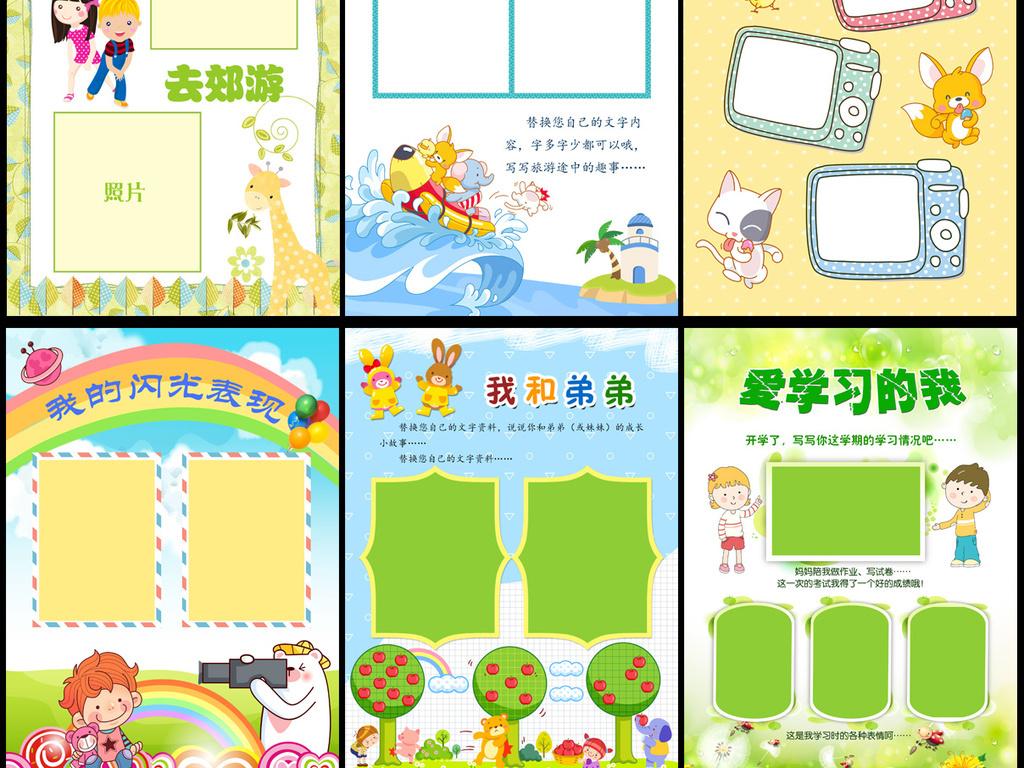 小学生男宝宝成长档案psd模板(036)