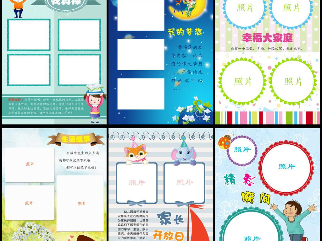 小学生男宝宝成长档案PSD模板 036图片