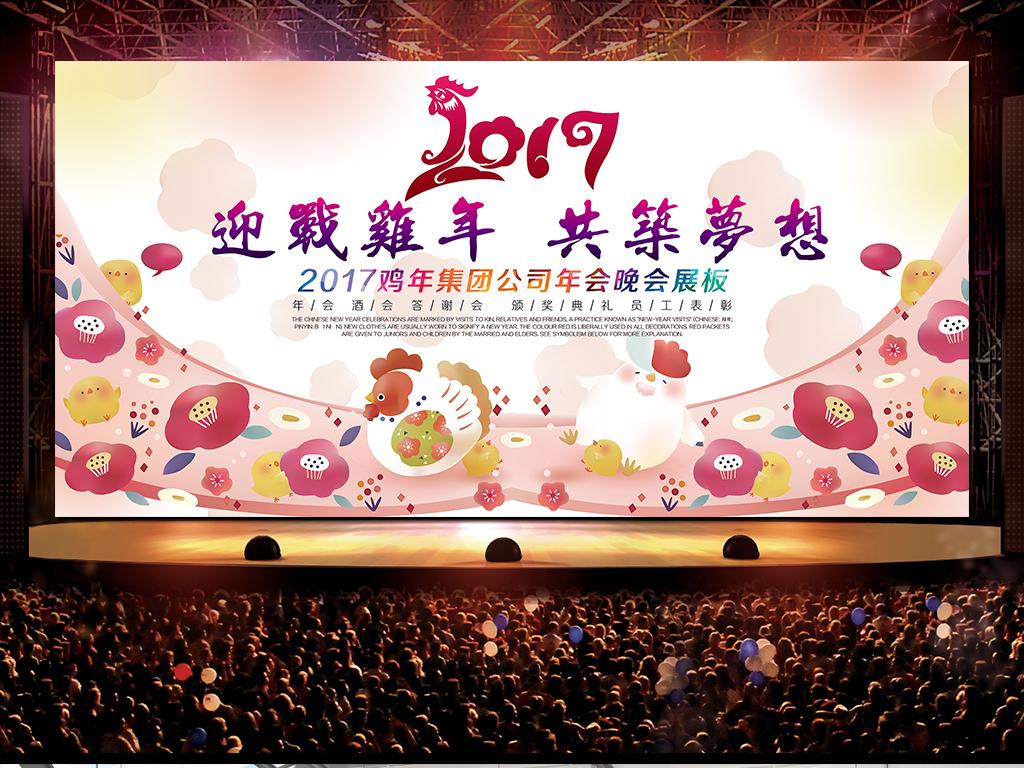 设计作品简介: 2017鸡年公司企业年会创意主题舞台