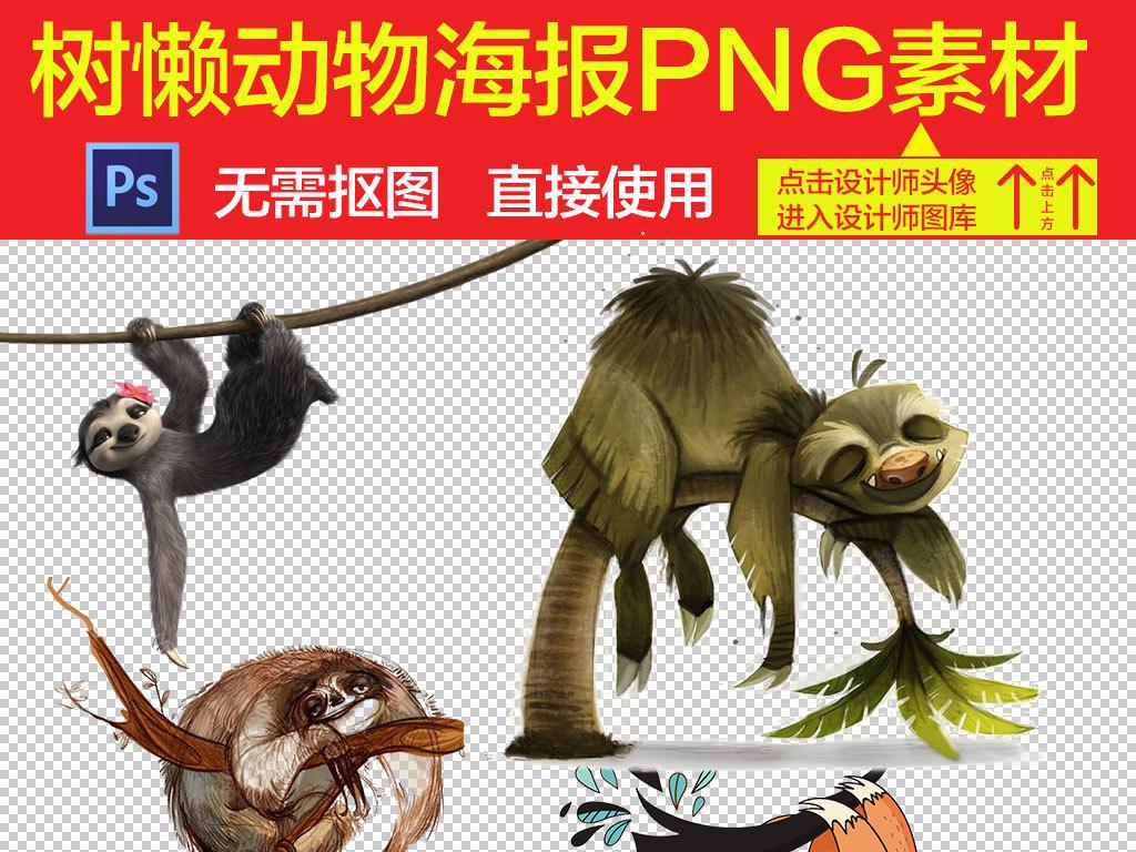 动物插画动物造型动物园设计元素ps卡通素材卡通树素材树懒卡通小动物