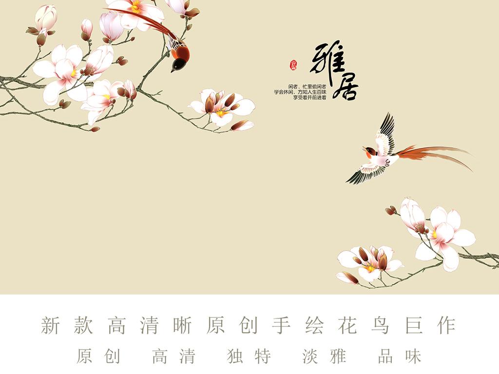 新中式手绘玉兰工笔花鸟背景墙装饰画