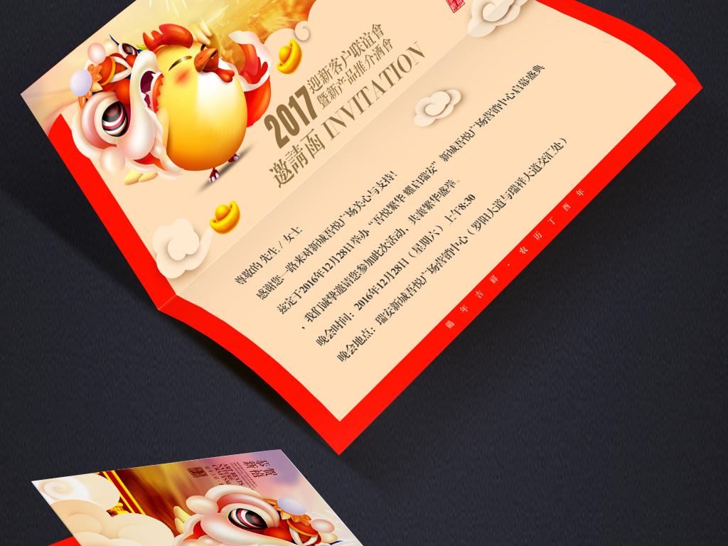 鸡年素材鸡年明信片手绘新年