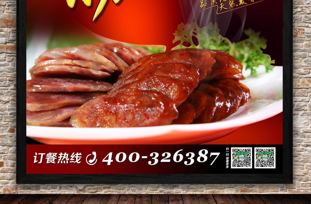 腊香肠美食海报广告设计