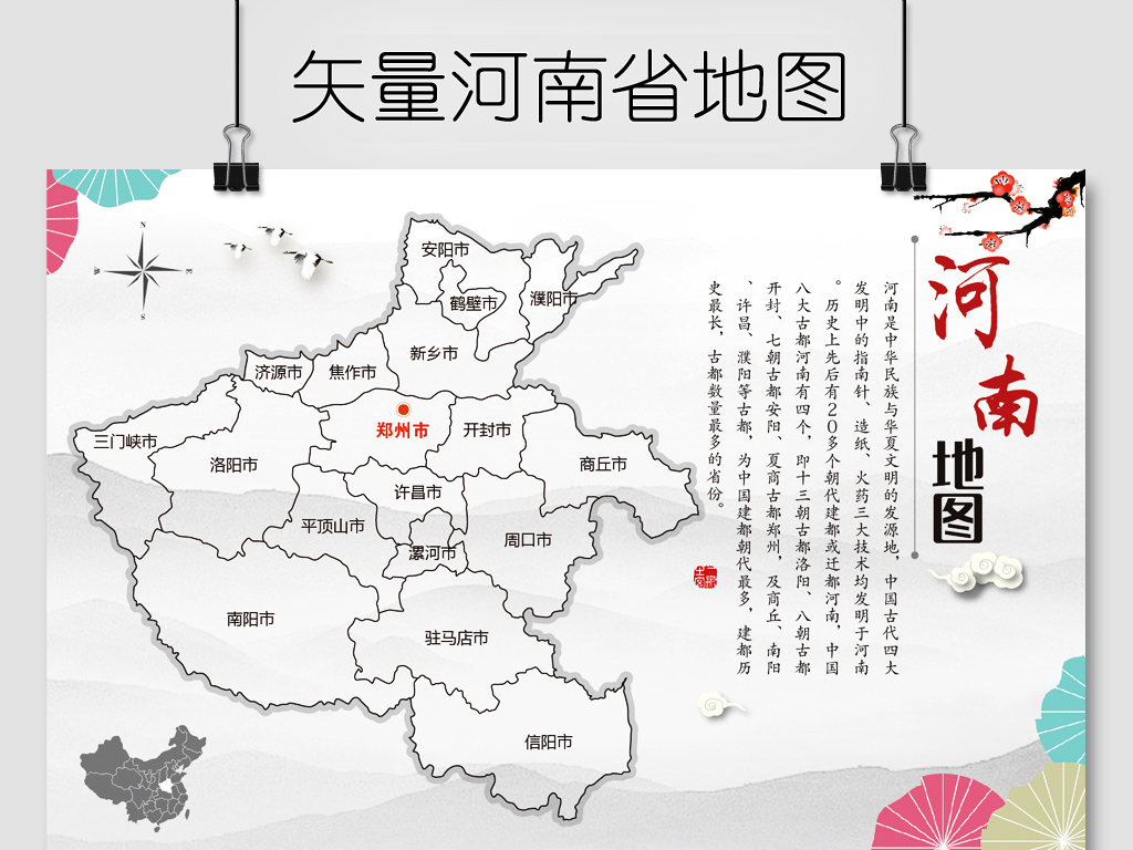 南省地图ai源文件