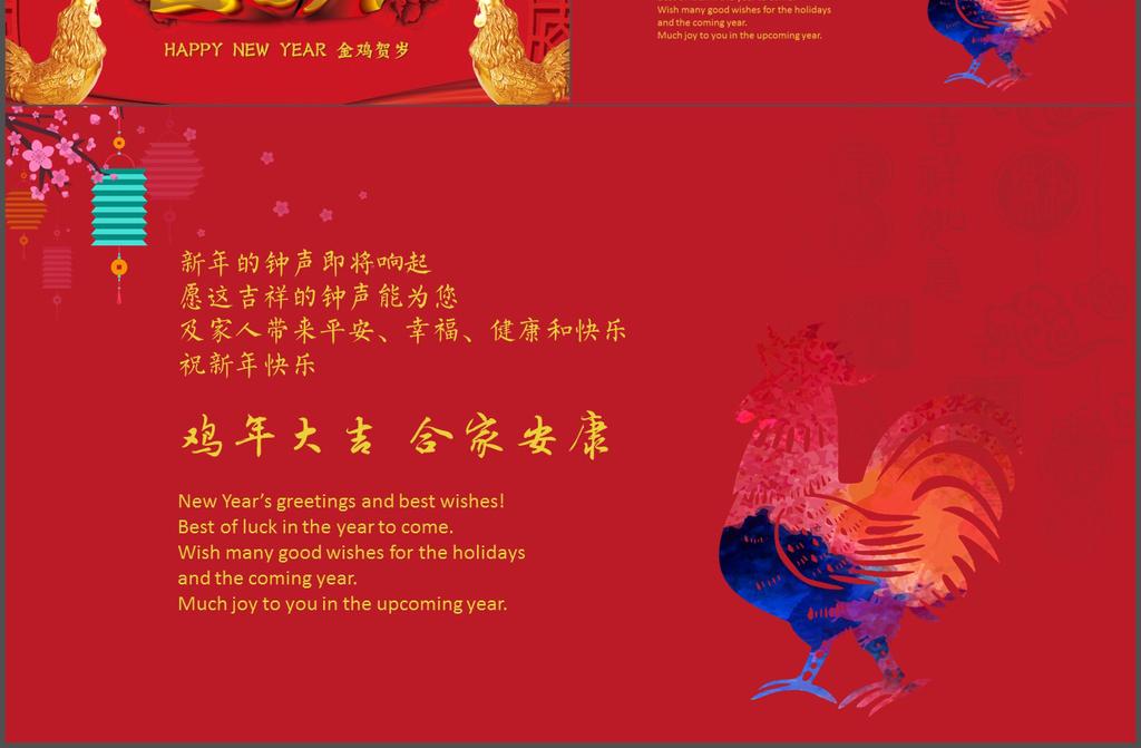 ppt模板 婚庆生活 相册贺卡ppt > 2017鸡年红色新年春节电子贺卡ppt