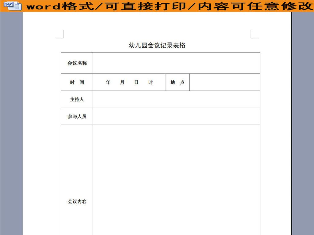 幼儿园会议记录表格