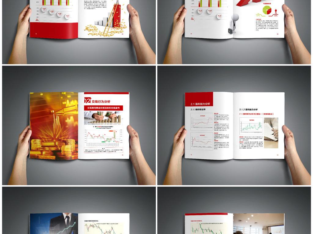红色风格工行画册金融银行企业产品招商画册图片设计图片