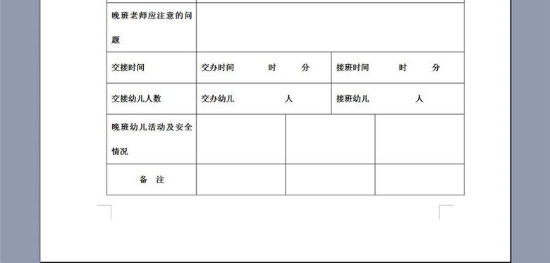 幼儿园晨午检记录表_检记录表模板在线观看幼儿园晨午检记录表格