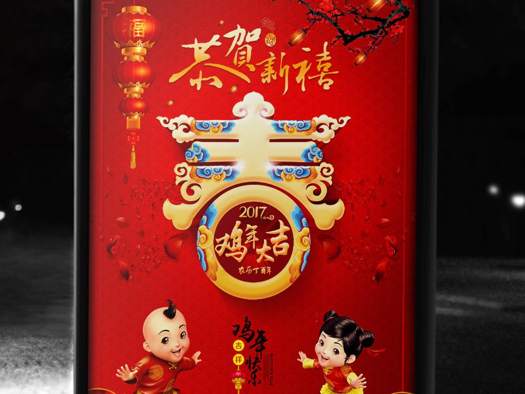 2017鸡年红色喜庆新年春节海报设计
