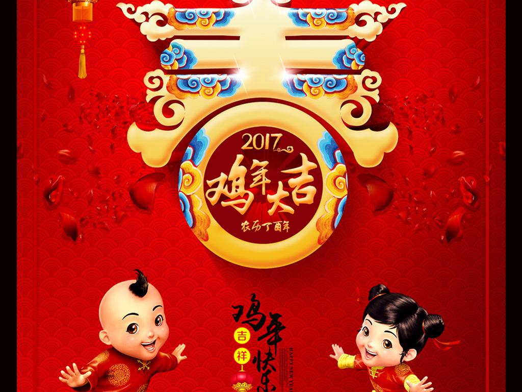 新年春节海报设计2017年海报图片新年贺卡新年快乐