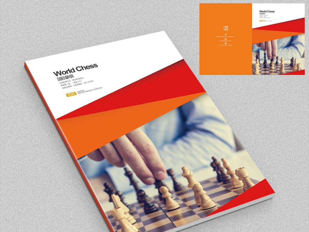 国际象棋比赛画册