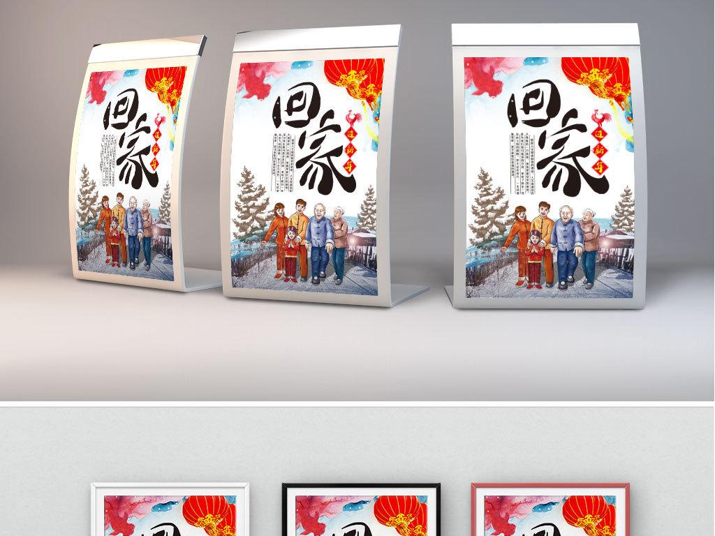 回家过新年创意海报12图片