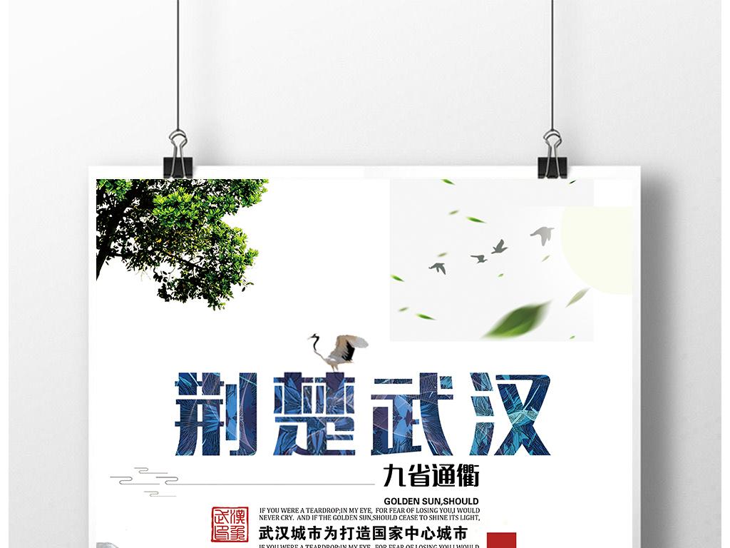 平面|广告设计 海报设计 海报设计|夏季海报 > 武汉城市旅游宣传水墨图片