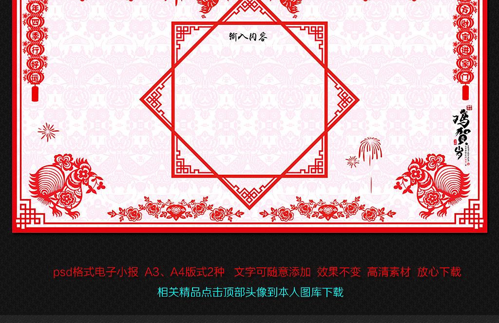 a3a4春节小报排版模板鸡年小报模板