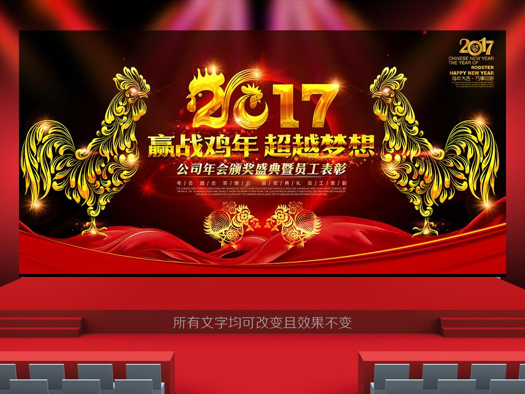 设计作品简介: 2017年终盛典颁奖典礼公司年会舞台