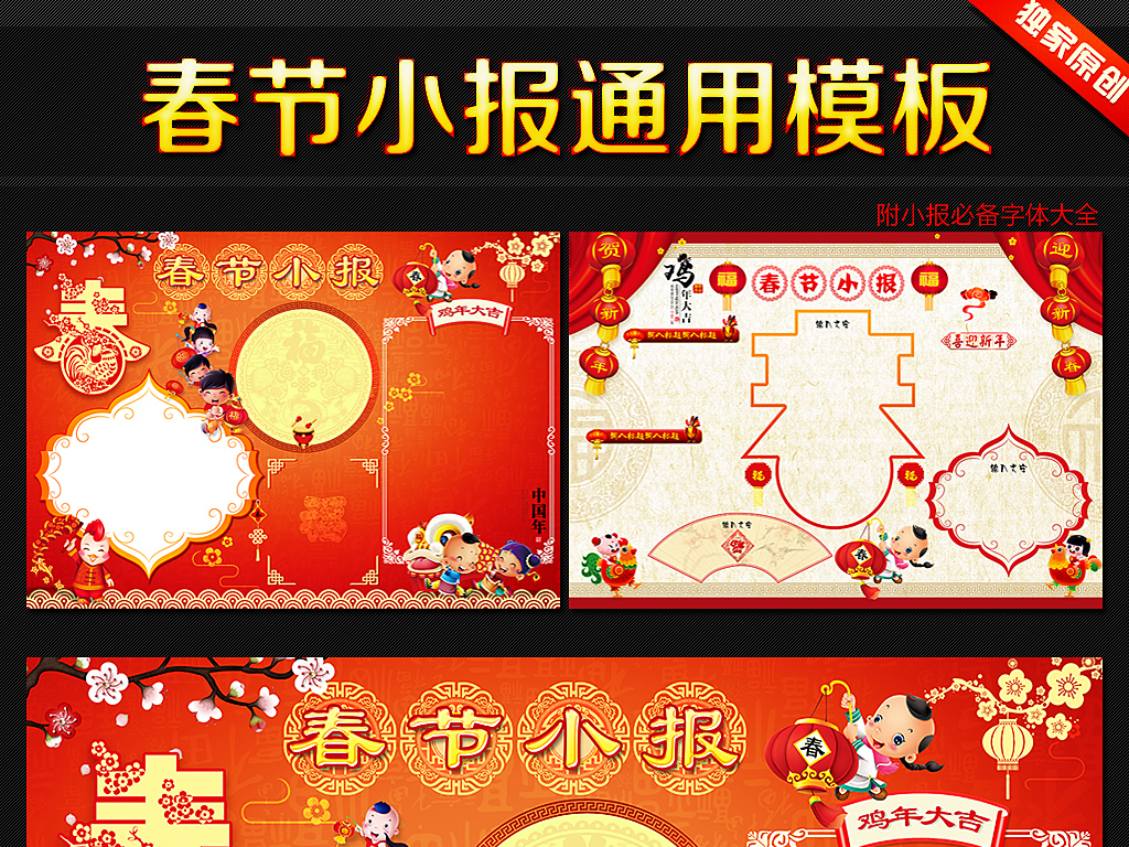 新年春节小报排版模板鸡年小学生小报模板