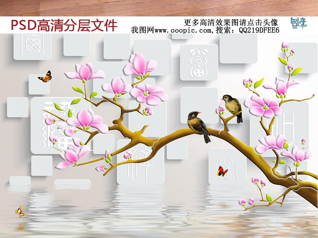 手绘玉兰花鸟立体水倒影中式电视背景墙