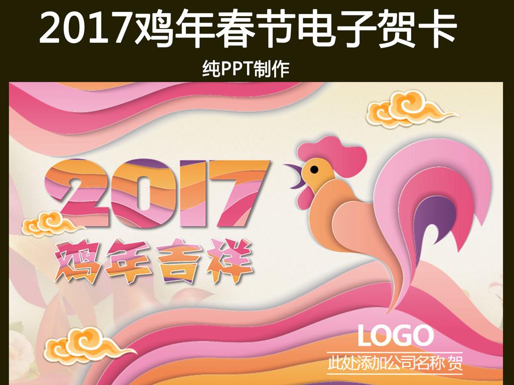 2017鸡年卡通新年元旦电子贺卡ppt
