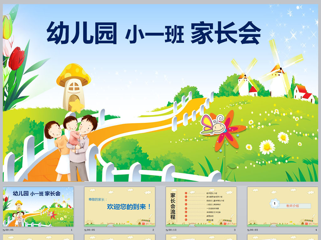 ppt模板 教育培训ppt模板 家长会ppt > 幼儿园小一班家长会ppt  0 %