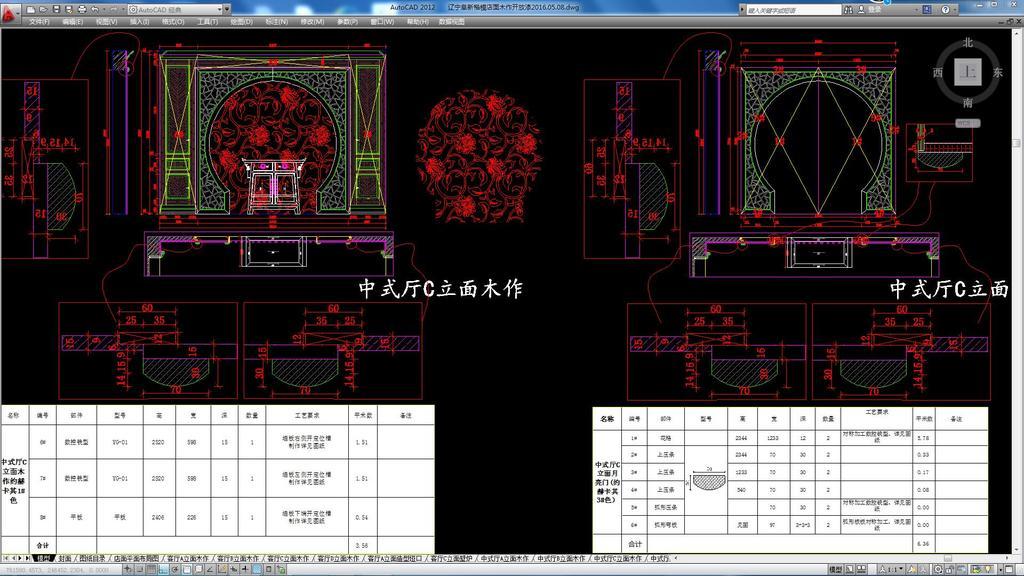 cad图库 室内设计cad图库 cad图纸 > 楷模整木定制展厅方案深化细化拆