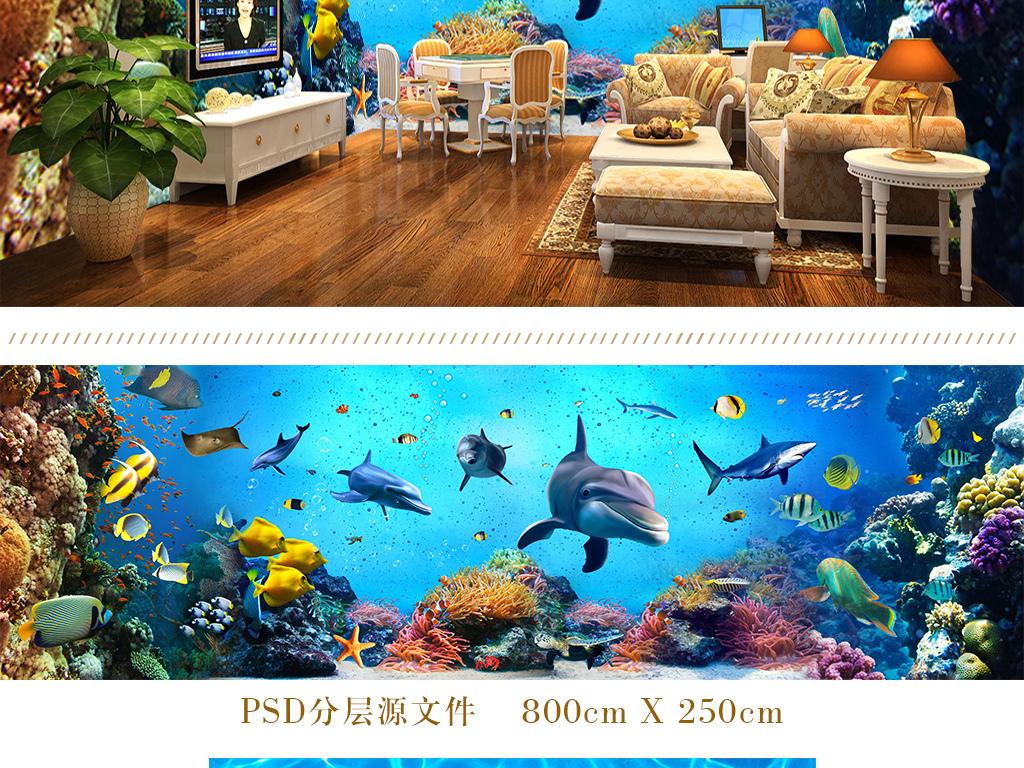 海底世界水族馆主题空间全屋背景墙
