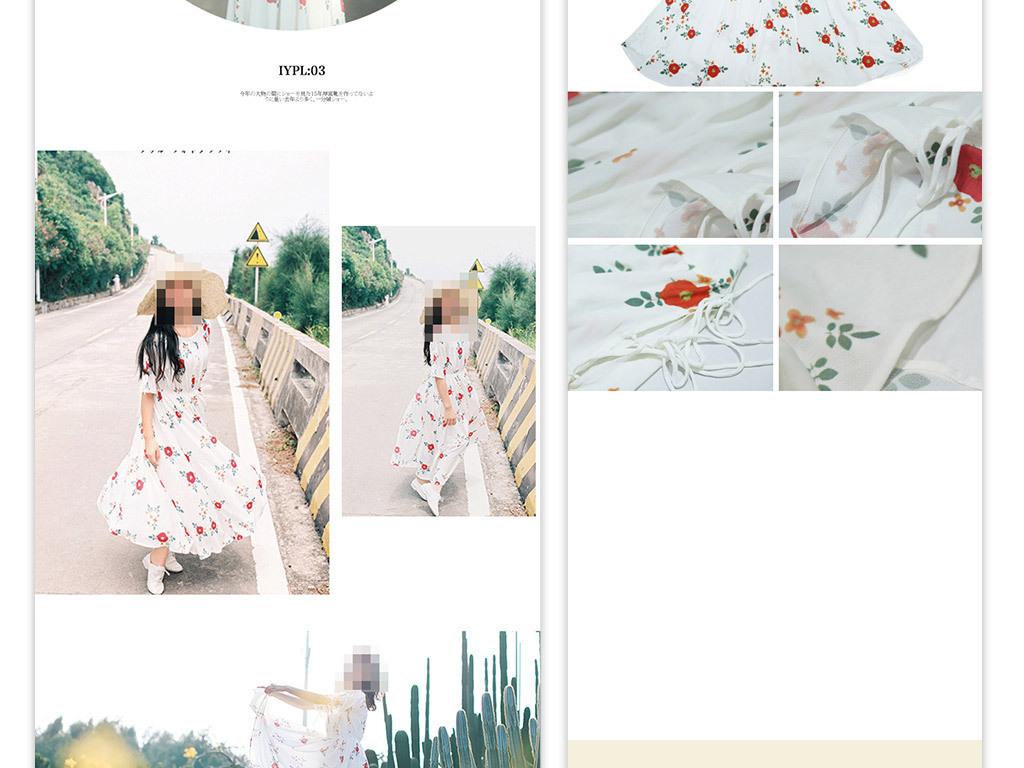 淘宝复古文艺女装唯美小清新连衣裙描述排版