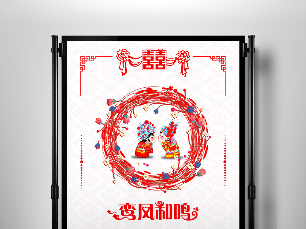中式婚礼迎宾海报展板模板