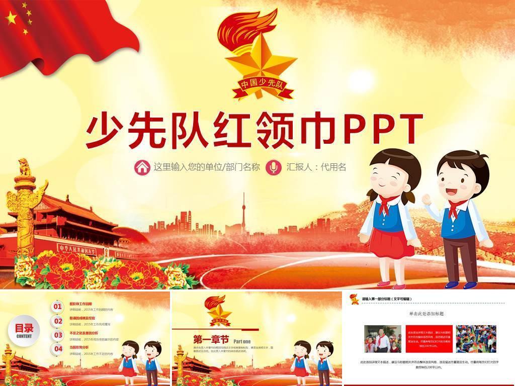 中国少年先锋队少先队红领巾心向党ppt