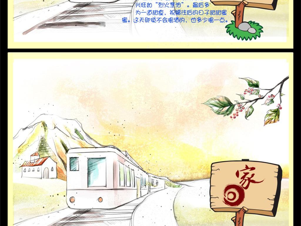 春节习俗电子手抄报模板