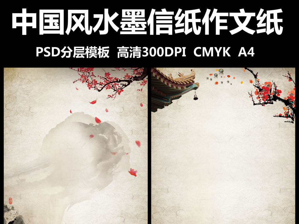 封面信纸素材2017信纸中国风信纸小报手抄报图片