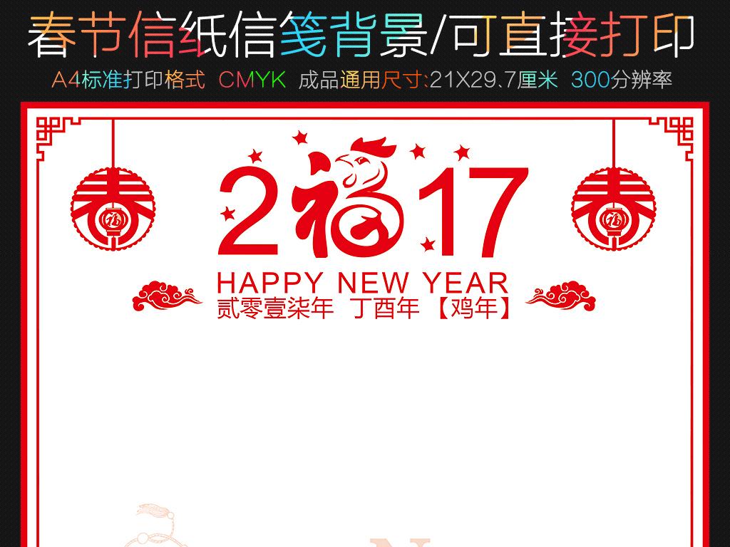 2017海报鸡年彩页手写小报