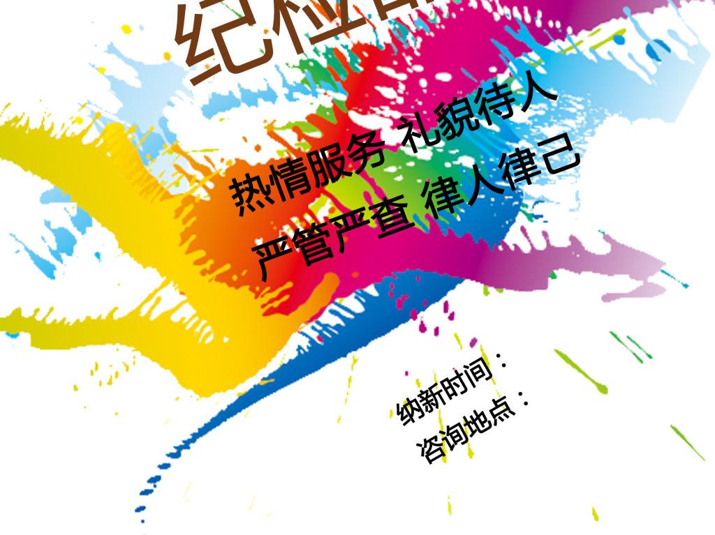 校园学生会纪检部招新海报