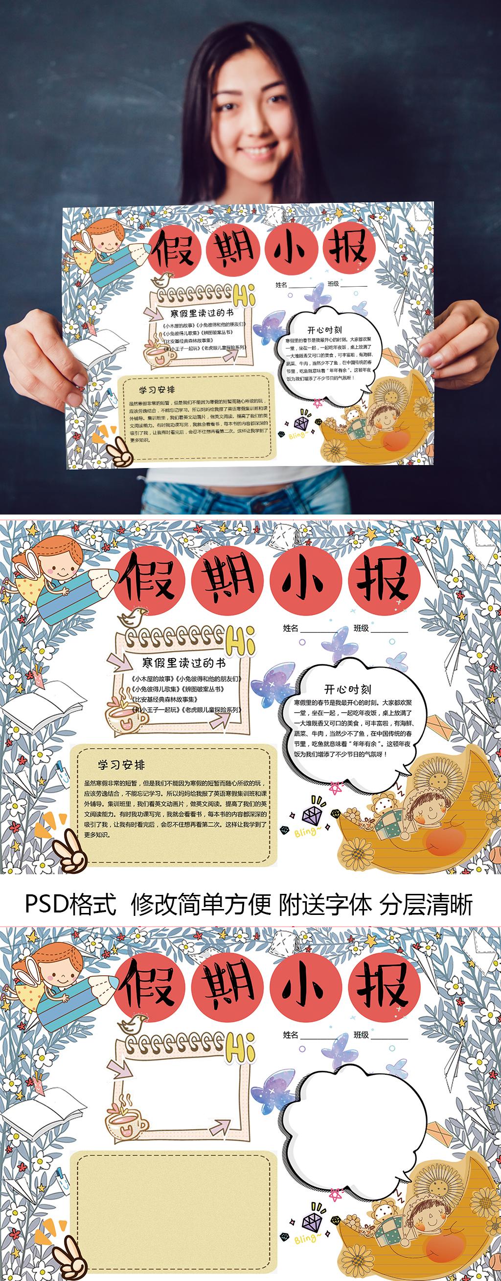 鸡年寒假小报手抄报版面设计模板图片