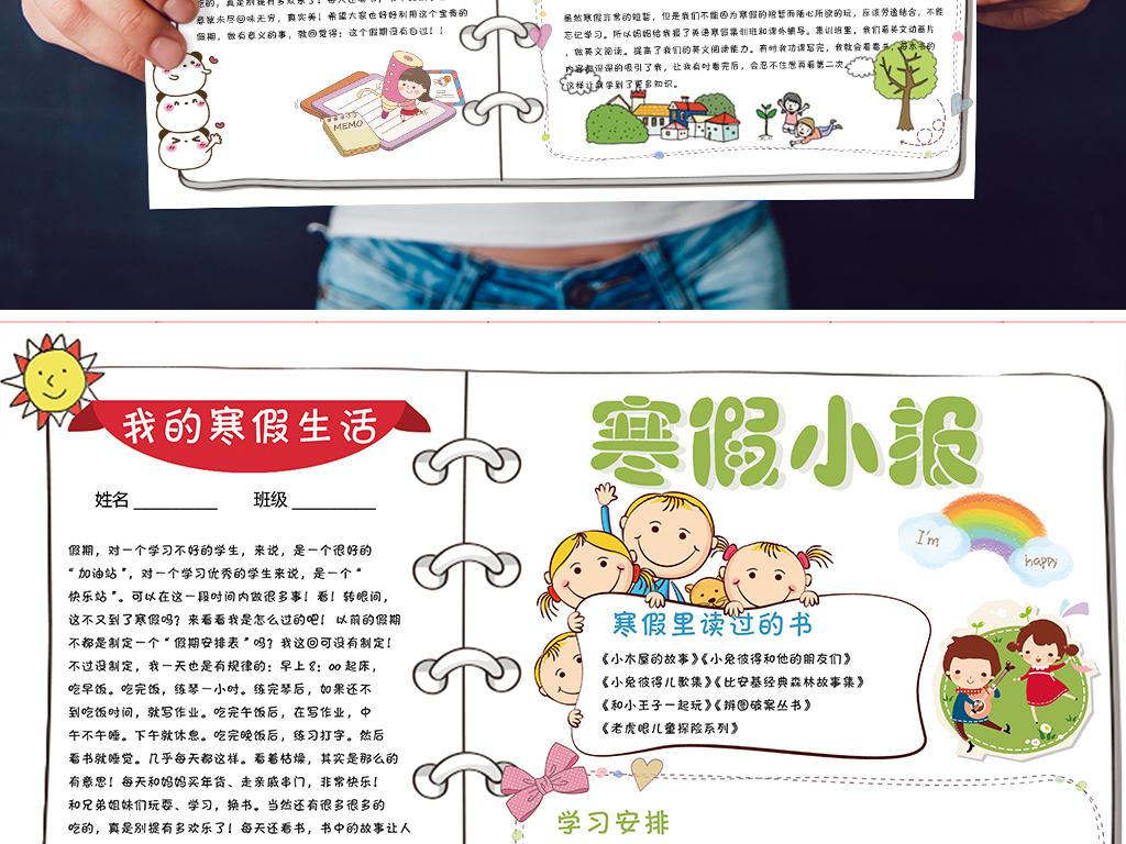 设计作品简介: 鸡年寒假小报手抄报版面设计模板 位图, cmyk格式高清