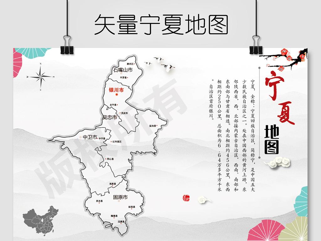 2017年水墨中国风宁夏地图ai源文件
