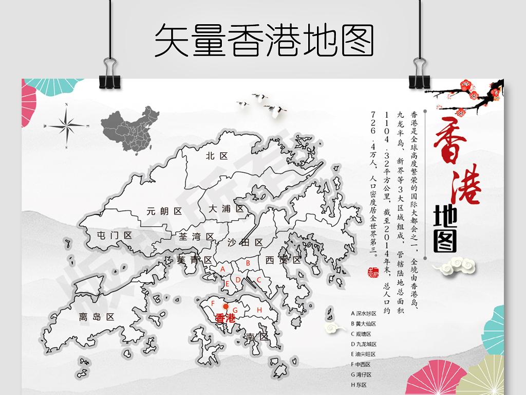 香港2017年水墨中国风香港地图ai源文件