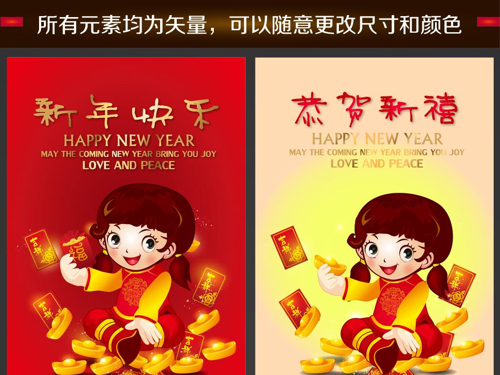 春节素材新年海报春节海报新年贺卡卡通贺卡明信片