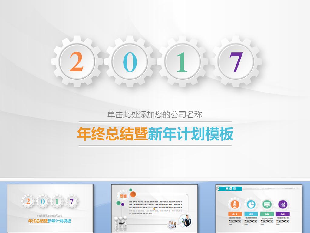 微立体2018年终总结新年计划通用PPT