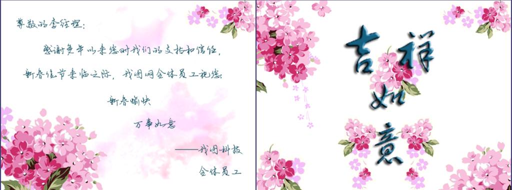 2017清新水彩画新年贺卡新年电子贺卡