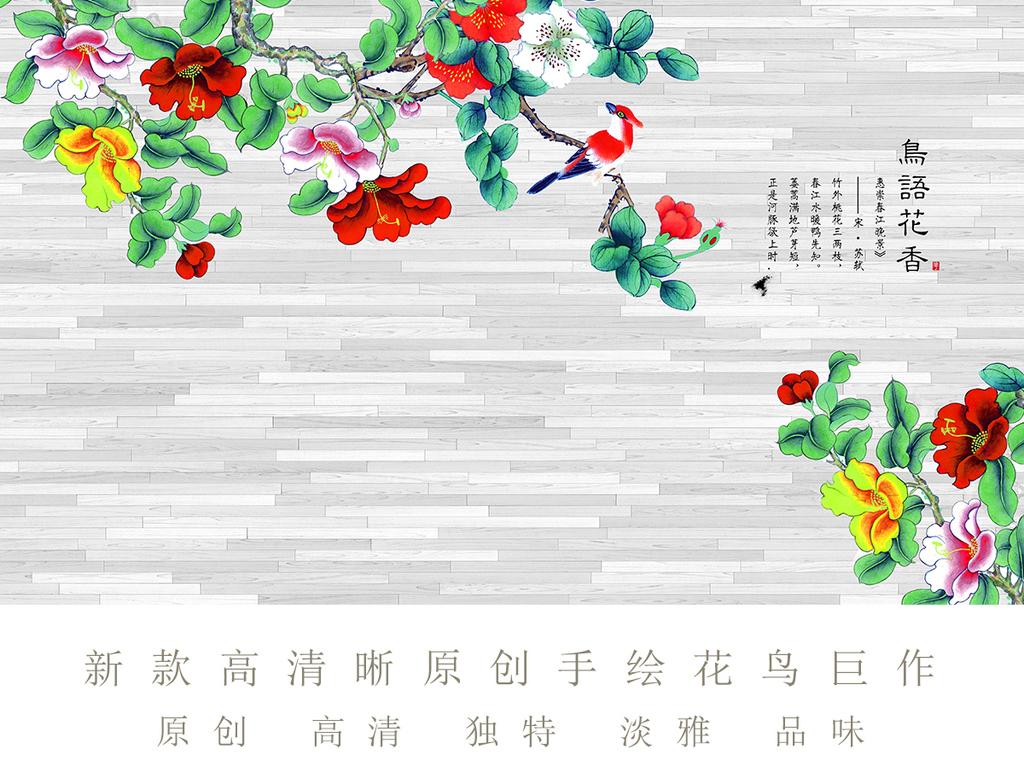 古典鸟鸟语花香手绘卧室背景沙发背景中式花鸟中式工笔中式背景花鸟