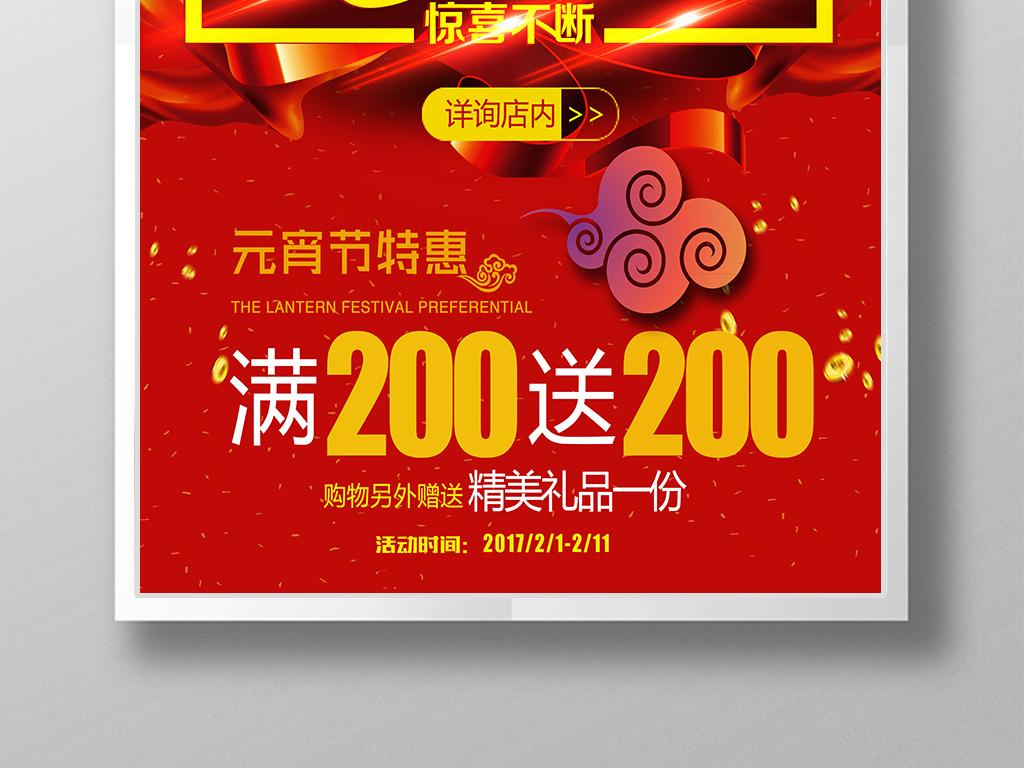 2017鸡年辞旧迎新春节促销海报设计图片